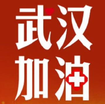 Prestige Project for Wuhan